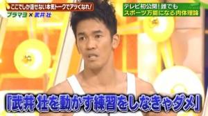 武井壮06