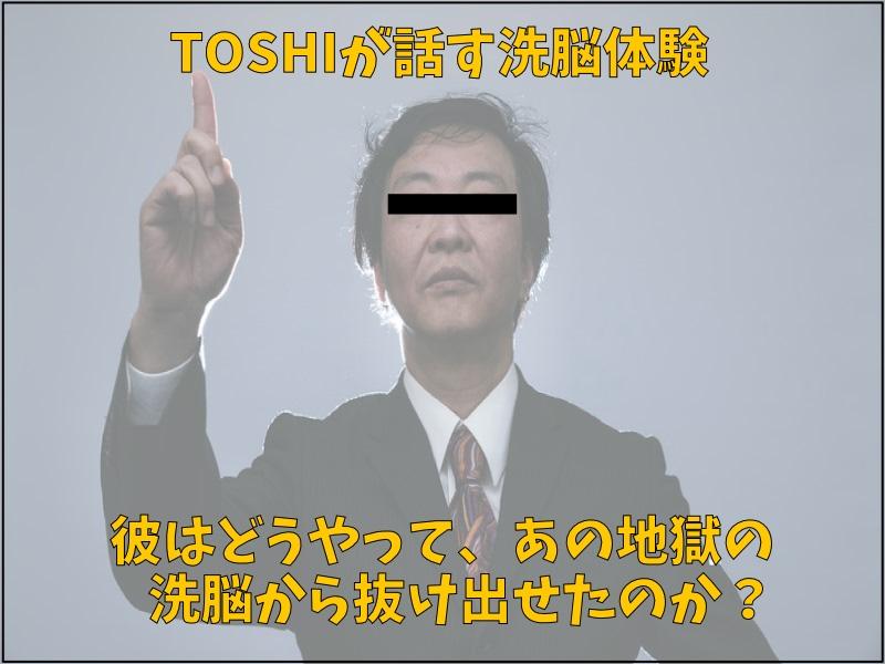 トシ洗脳 XJapanのtoshiが『龍玄とし』に改名!また宗教で洗脳されてる?意外な理由にびっくり! haru journal