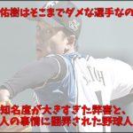 斎藤佑樹はなぜダメになったのか?戦力外や引退が当然の怪我が原因