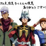 NHK『全ガンダム大投票』のガンダムソング、俺のベストテン